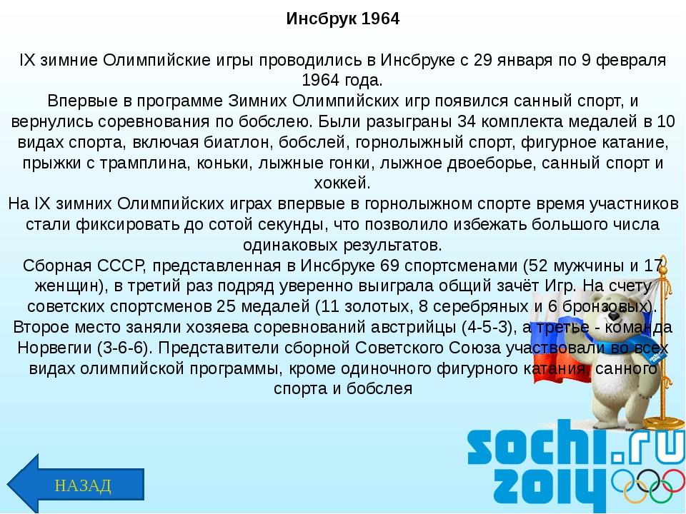 Инсбрук 1964 IX зимние Олимпийские игры проводились в Инсбруке с 29 января по...