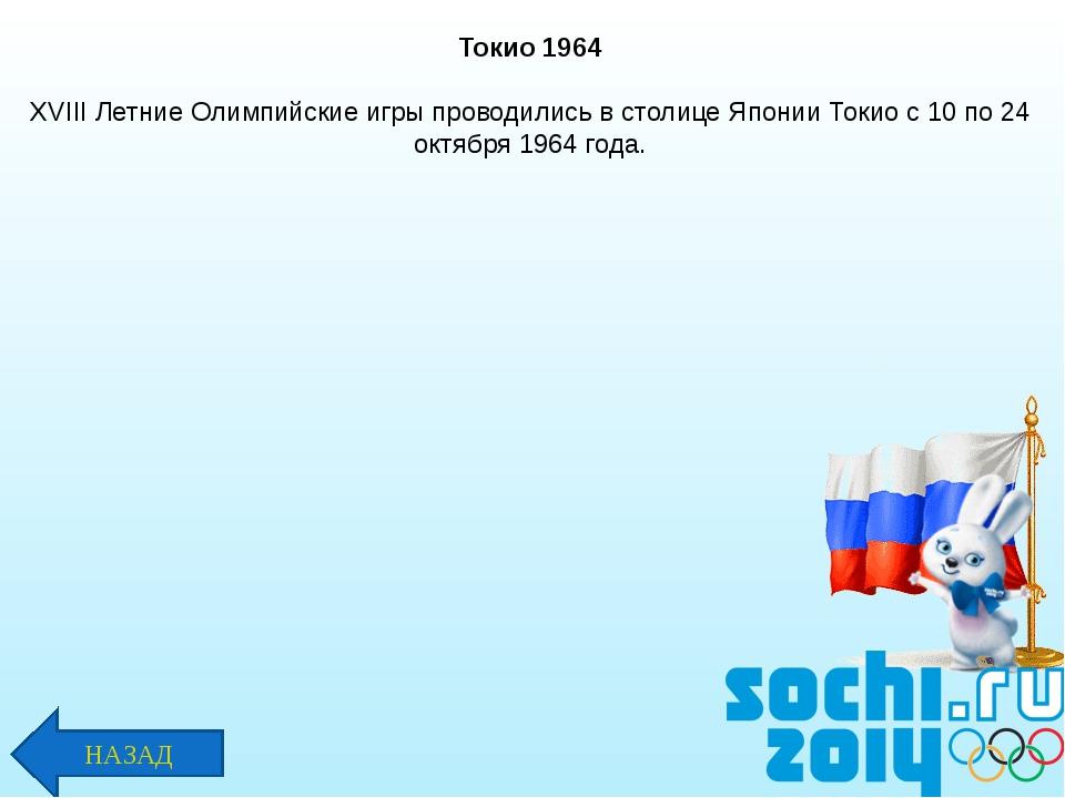 Токио 1964 XVIII Летние Олимпийские игры проводились в столице Японии Токио с...