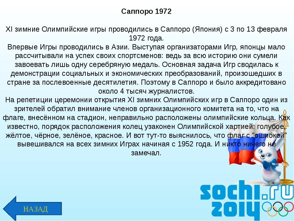 Саппоро 1972 XI зимние Олимпийские игры проводились в Саппоро (Япония) с 3 по...