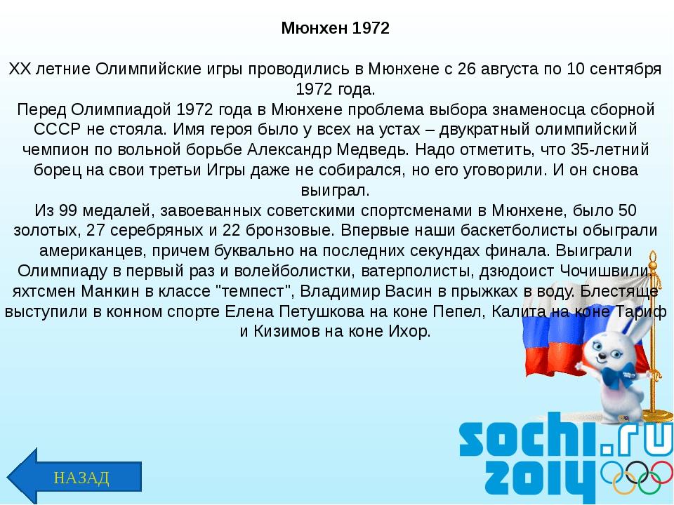 Мюнхен 1972 XX летние Олимпийские игры проводились в Мюнхене с 26 августа по...