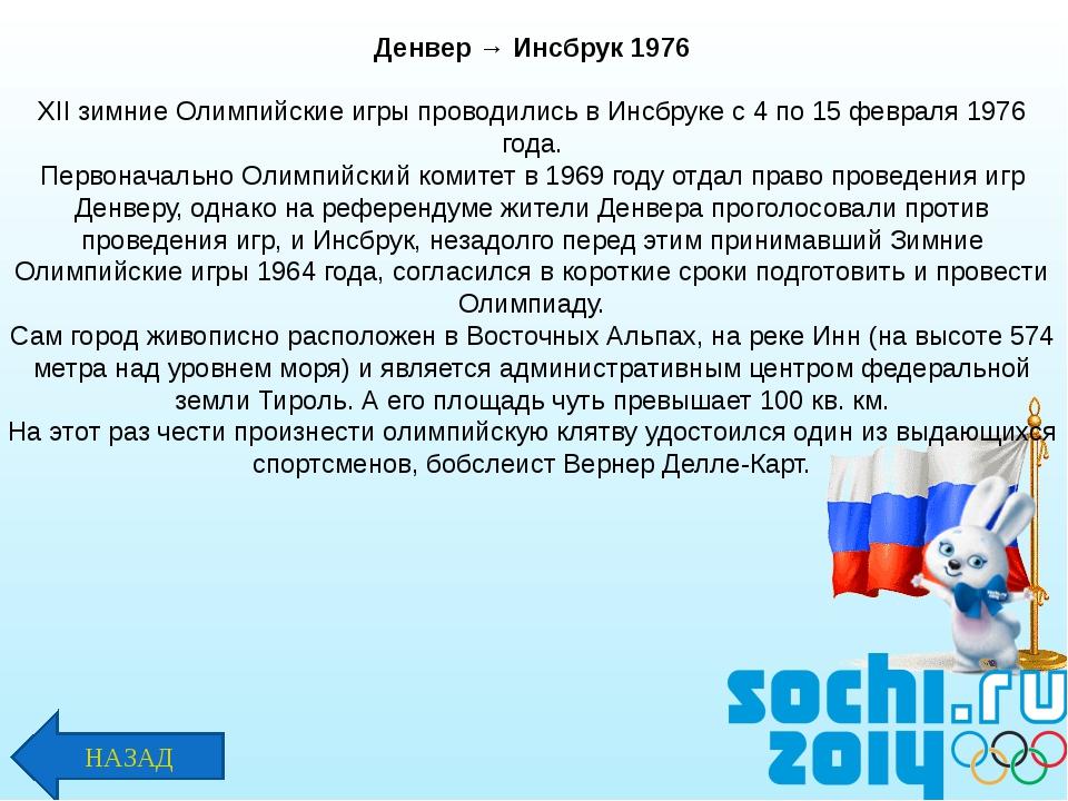 Денвер → Инсбрук 1976 XII зимние Олимпийские игры проводились в Инсбруке с 4...