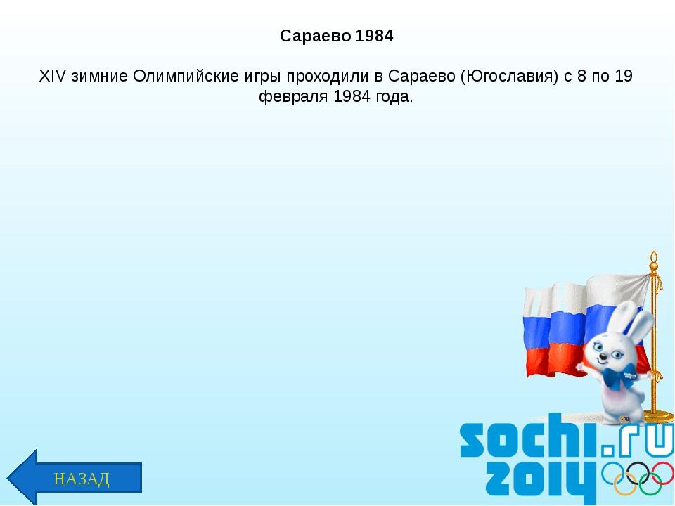 Сараево 1984 XIV зимние Олимпийские игры проходили в Сараево (Югославия) с 8...