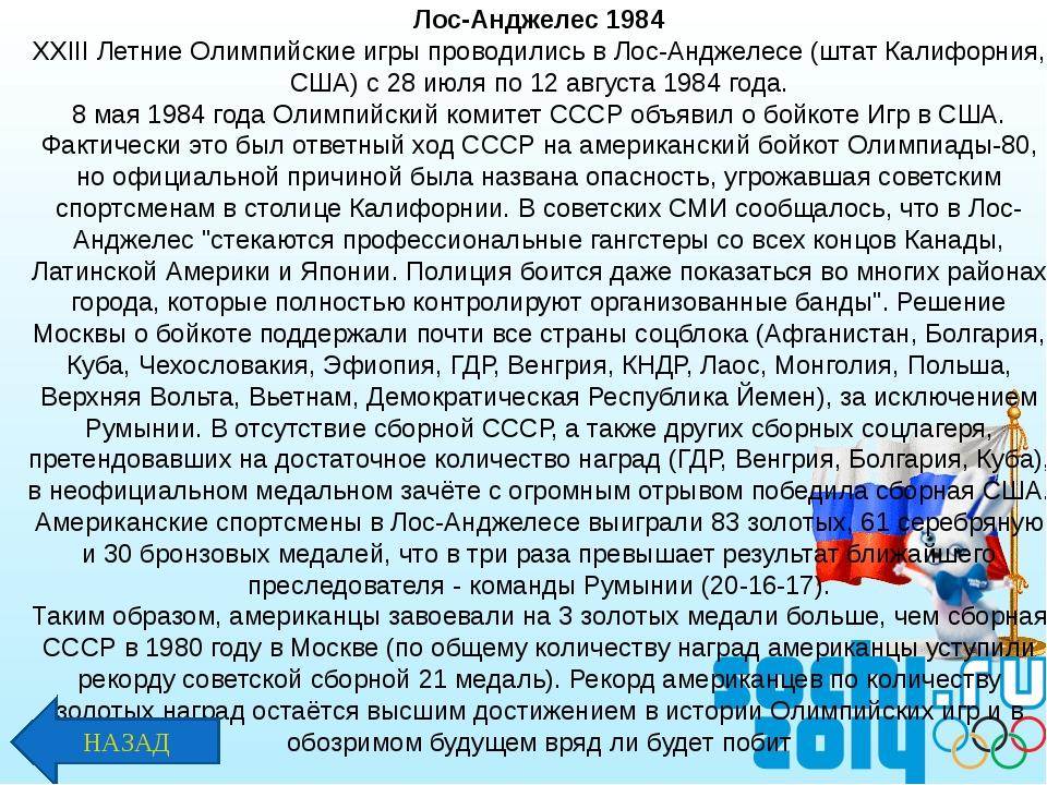 Лос-Анджелес 1984 XXIII Летние Олимпийские игры проводились в Лос-Анджелесе (...