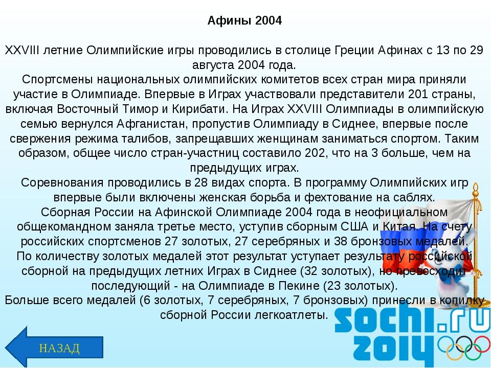 Афины 2004 XXVIII летние Олимпийские игры проводились в столице Греции Афинах...
