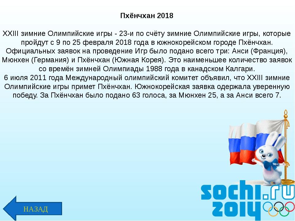 Пхёнчхан 2018 XXIII зимние Олимпийские игры - 23-и по счёту зимние Олимпийски...