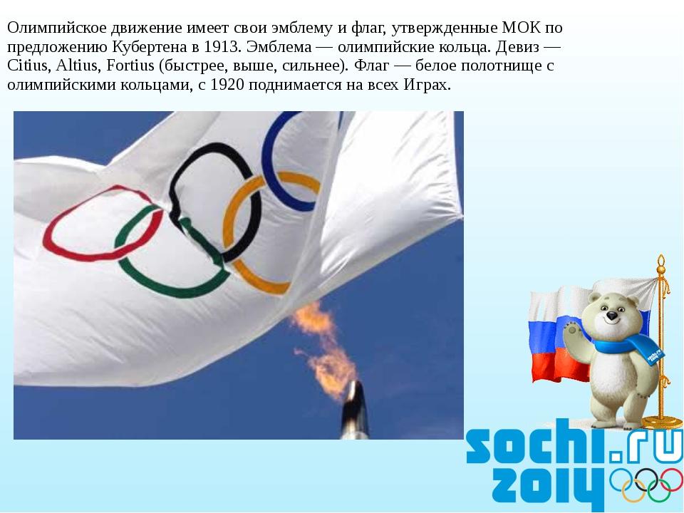 Олимпийское движение имеет свои эмблему и флаг, утвержденные МОК по предложен...