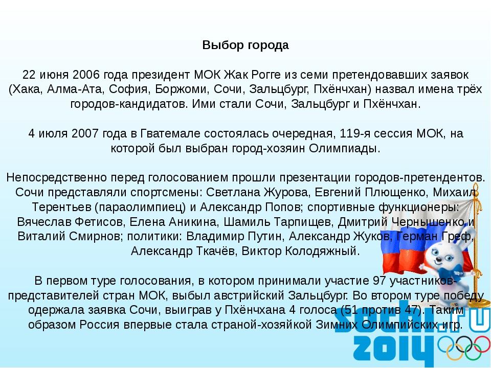 Выбор города 22 июня 2006 года президент МОК Жак Рогге из семи претендовавших...