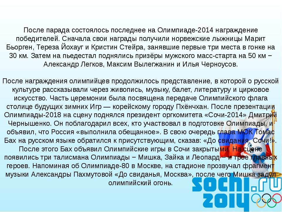 После парада состоялось последнее на Олимпиаде-2014 награждение победителей....