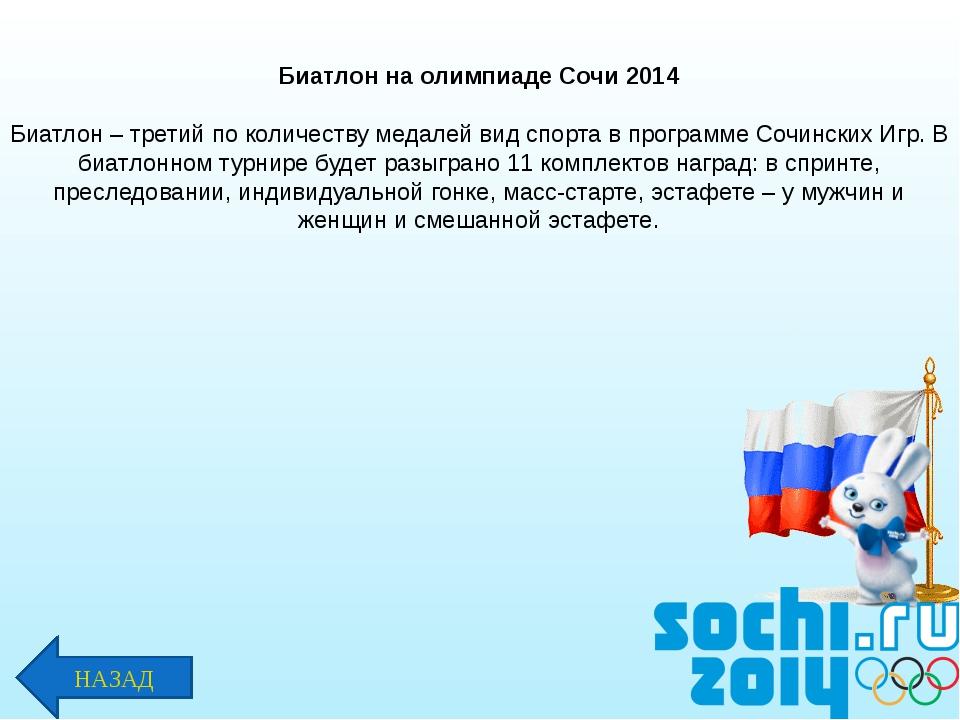 Биатлон на олимпиаде Сочи 2014 Биатлон – третий по количеству медалей вид спо...