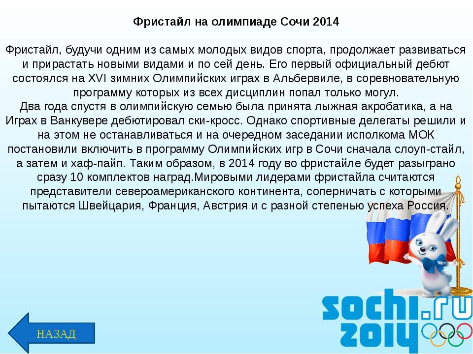 Фристайл на олимпиаде Сочи 2014 Фристайл, будучи одним из самых молодых видов...
