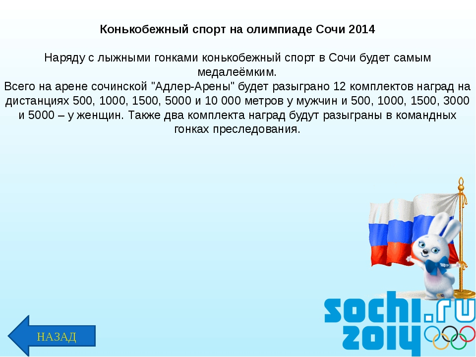 Конькобежный спорт на олимпиаде Сочи 2014 Наряду с лыжными гонками конькобежн...