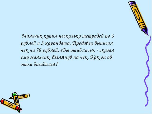 Мальчик купил несколько тетрадей по 6 рублей и 3 карандаша. Продавец выписал...