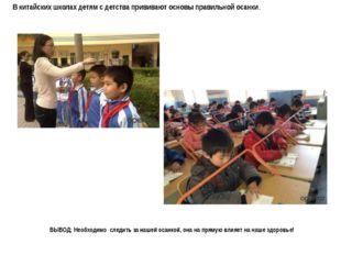 В китайских школах детям с детства прививают основы правильной осанки. ВЫВОД: