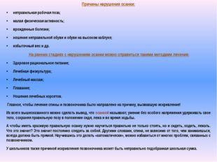 Причины нарушения осанки: неправильная рабочая поза; малая физическая активно