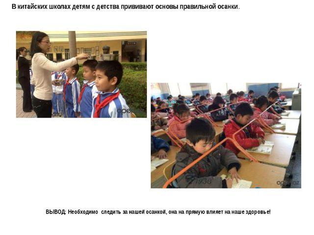 В китайских школах детям с детства прививают основы правильной осанки. ВЫВОД:...