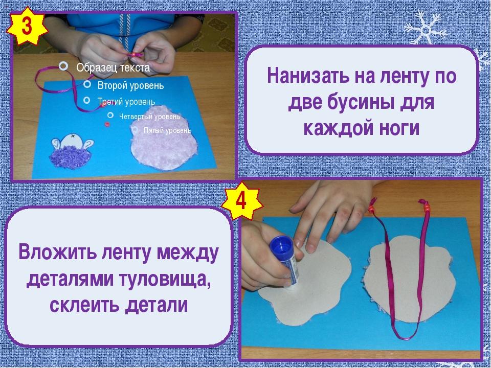 3 4 Нанизать на ленту по две бусины для каждой ноги Вложить ленту между детал...
