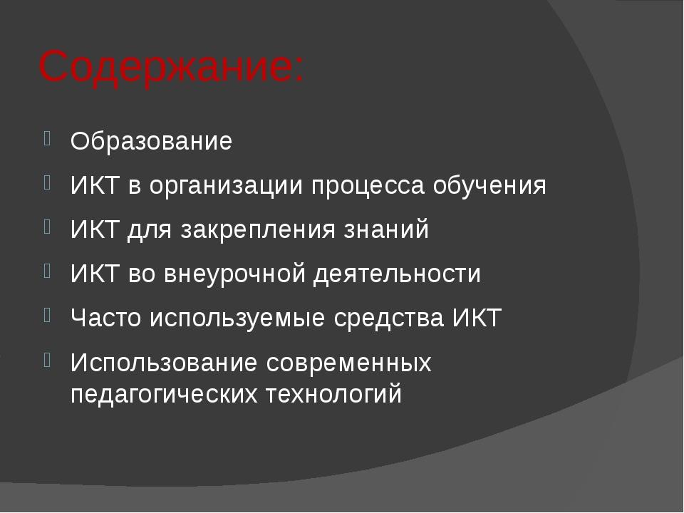 ИКТ в организации процесса обучения Информационно-коммуникационные технологии...