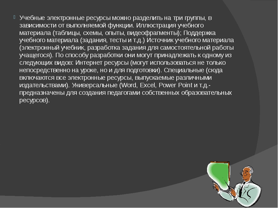 ИКТ для закрепления знаний использование ИКТ для закрепления знаний В качеств...