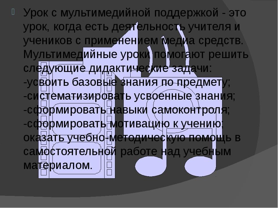 ИКТ во внеурочной деятельности Использование информационно-коммуникационных т...