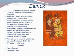 Батик Ба́тик— ручная роспись по ткани с использованием резервирующих составо