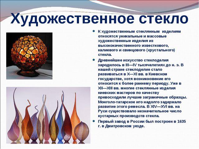 Художественное стекло К художественным стеклянным изделиям относятся уникальн...
