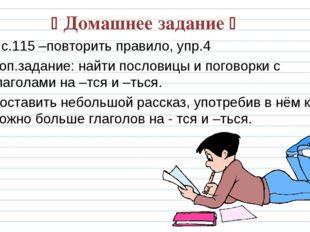  Домашнее задание  1.с.115 –повторить правило, упр.4 Доп.задание: найти пос