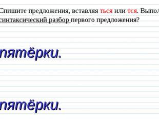 Спишите предложения, вставляя ться или тся. Выполните синтаксический разбор п