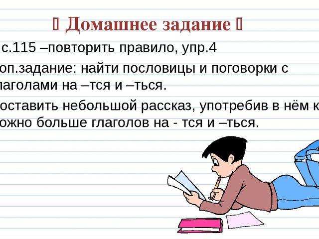  Домашнее задание  1.с.115 –повторить правило, упр.4 Доп.задание: найти пос...
