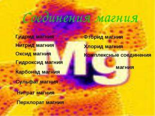 Соединения магния Гидрид магния Нитрид магния Оксид магния Гидроксид магния К