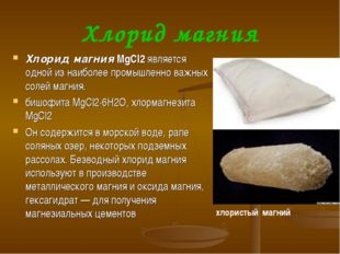 Хлорид магния Хлорид магния MgCl2является одной изнаиболее промышленно важн