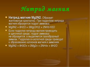 Нитрид магния Нитрид магния Mg3N2. Образует желтоватые кристаллы. При гидроли