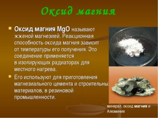 Оксид магния Оксид магния MgO называют жженой магнезией. Реакционная способно