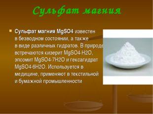 Сульфат магния Сульфат магния MgSO4известен вбезводном состоянии, атакже в