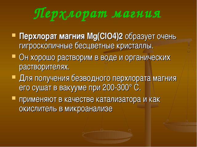 Перхлорат магния Перхлорат магния Mg(ClO4)2образует очень гигроскопичные бес...
