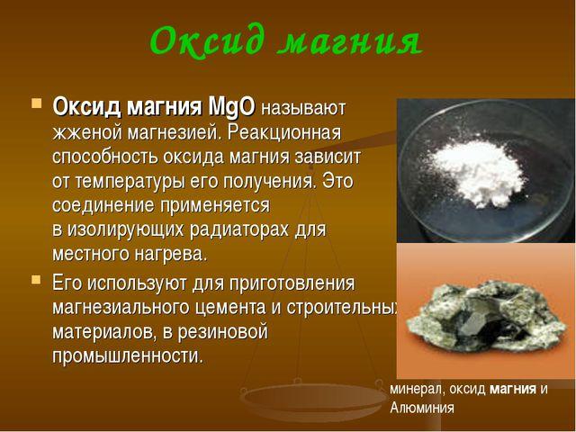 Оксид магния Оксид магния MgO называют жженой магнезией. Реакционная способно...