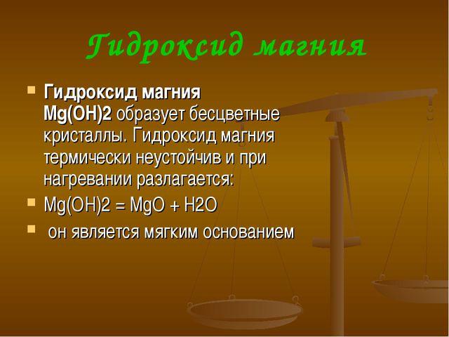 Гидроксид магния Гидроксид магния Mg(OH)2образует бесцветные кристаллы. Гидр...