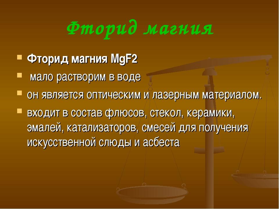 Фторид магния Фторид магния MgF2 мало растворим вводе онявляется оптически...