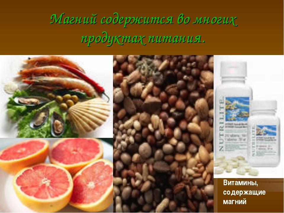 Магний содержится во многих продуктах питания. Витамины, содержащие магний