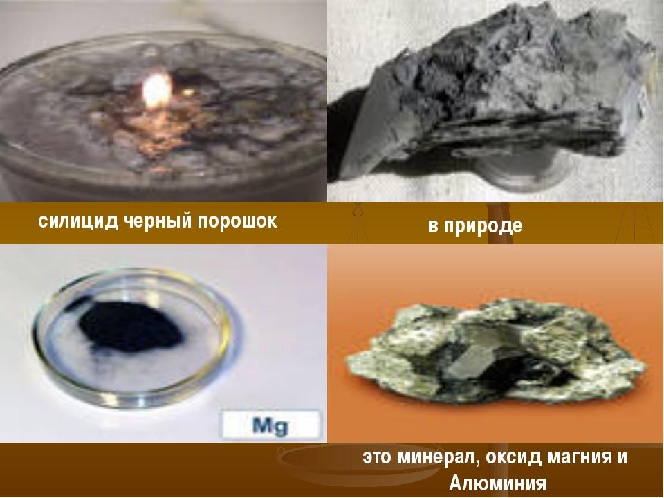 силицид черный порошок в природе это минерал, оксид магния и Алюминия
