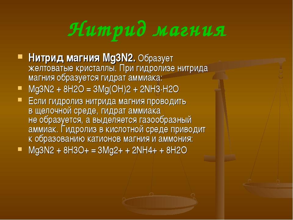 Нитрид магния Нитрид магния Mg3N2. Образует желтоватые кристаллы. При гидроли...