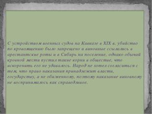 Закъон x1x ӕнусы ӕмбисы С устройством военных судов на Кавказе в XIX в. убийс