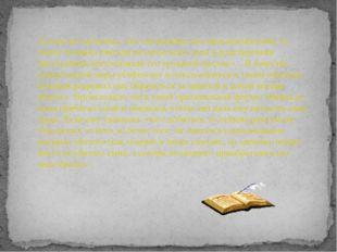 А если же случалась, что «он выдавал его преследователем, то такого хозяина с