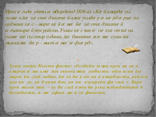Хетӕгкаты Къоста фыста: «Особайы заман ирон лӕгӕн амарын ӕмӕамӕлын синонимтӕ...