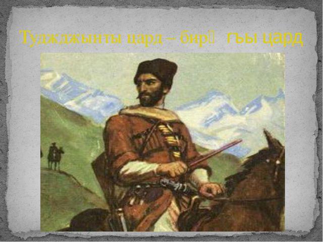 Туджджынты цард – бирӕгъы цард