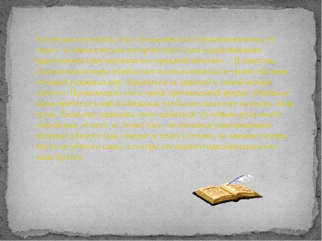 А если же случалась, что «он выдавал его преследователем, то такого хозяина с...