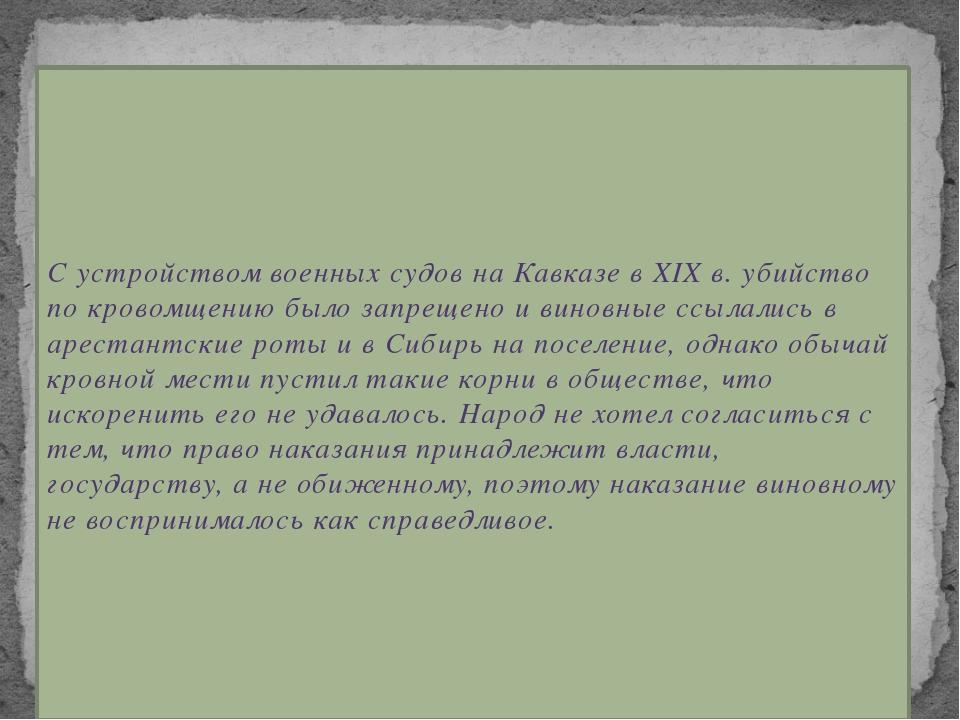 Закъон x1x ӕнусы ӕмбисы С устройством военных судов на Кавказе в XIX в. убийс...