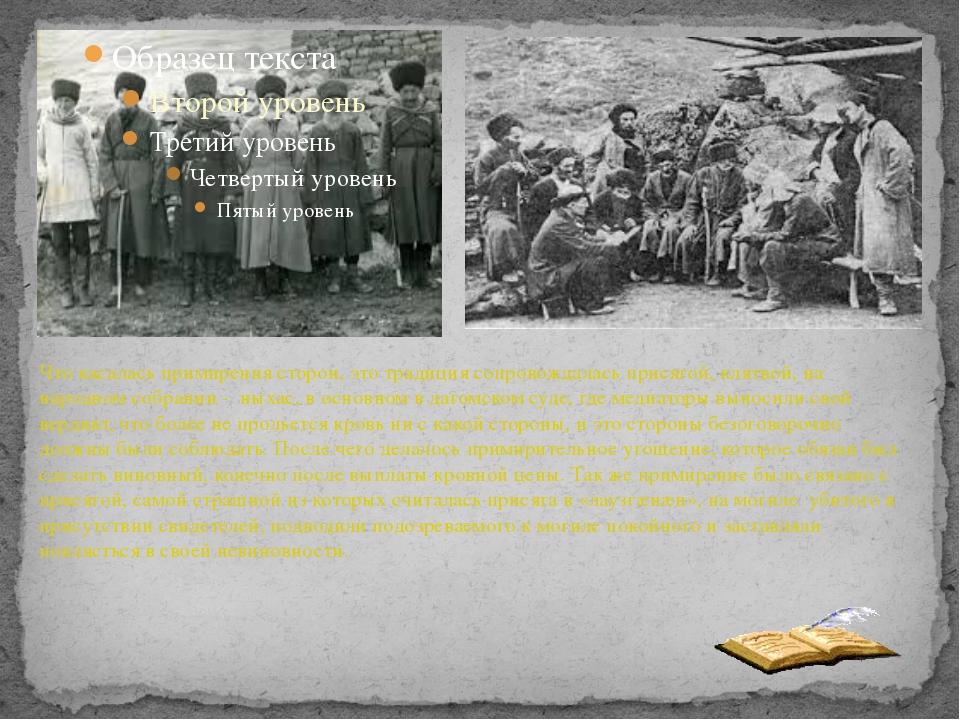 Что касалась примирения сторон, этотрадиция сопровождалась присягой, клятвой...