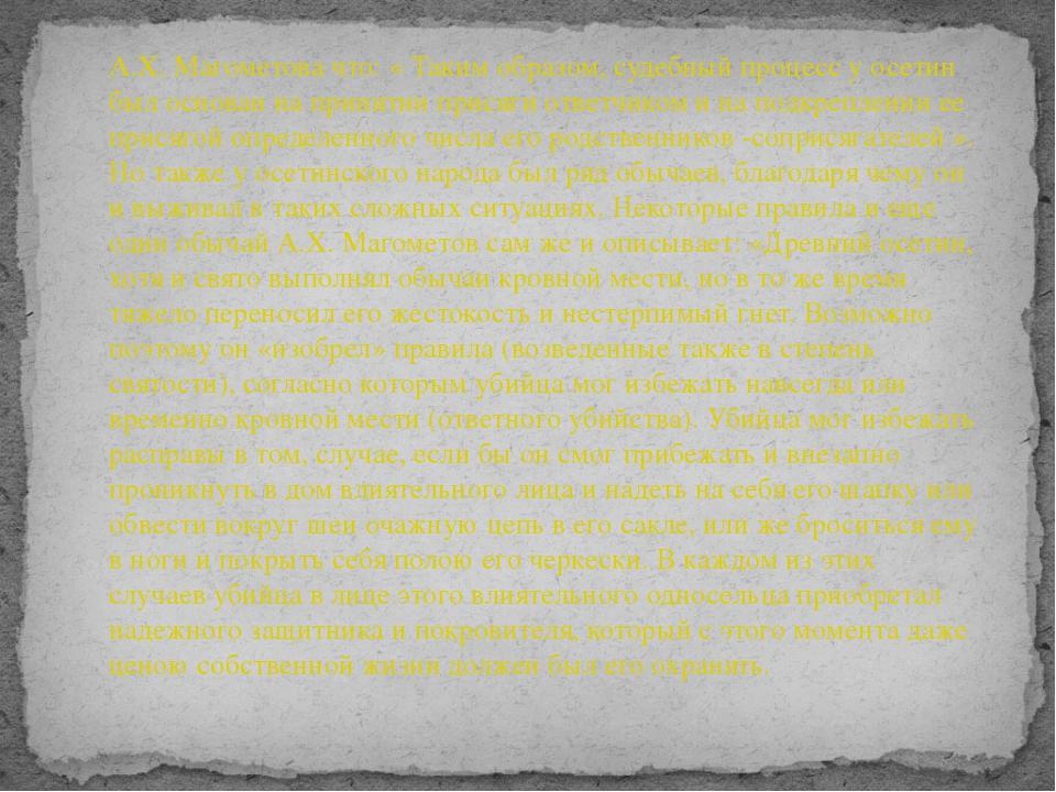 А.Х. Магометова что: « Таким образом, судебный процесс у осетин был основан н...