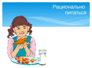 Рационально питаться
