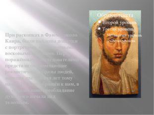 При раскопках в Фаюме, около Каира, были найдены дощечки с портретами, выпол
